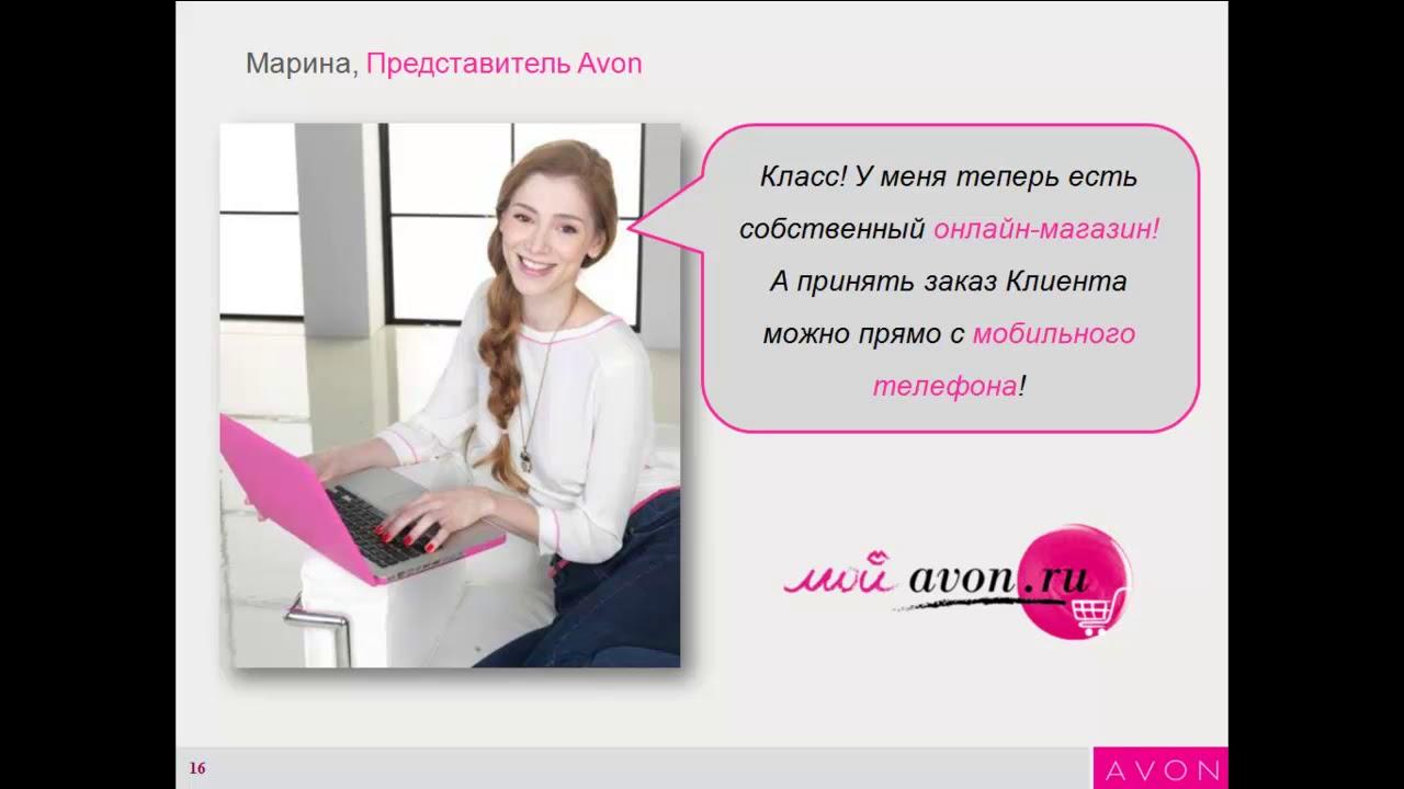 Эйвон онлайн магазин часы avon цветочная фантазия