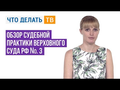 Обзор судебной практики Верховного суда РФ № 3