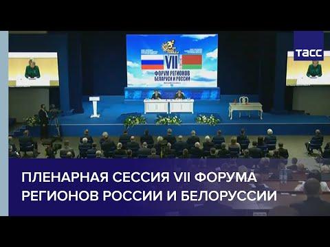 Пленарная сессия VII Форума регионов России и Белоруссии