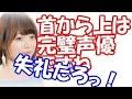 【声優】「花澤さん、首から上は完璧声優ですね。」花澤香菜「失礼だろっ!」