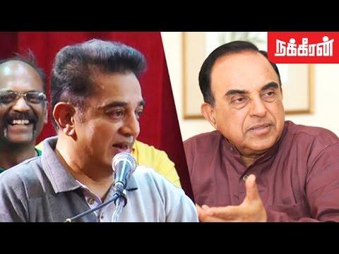 நா டெல்லி பொறுக்கி இல்ல..? Kamal Haasan Against Subramanian Swamy On Jallikattu Protest