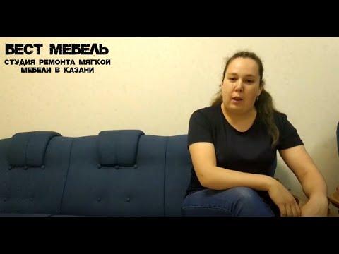 Видео отзыв - Перетяжка дивана и двух кресел на ул. Октябрьская