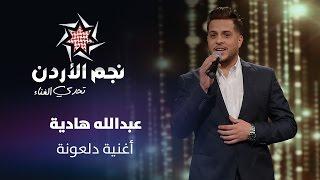 """تحدي الغناء – عبد الله هادية يغني """"دلعونه"""""""
