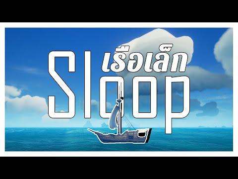 แนะนำ Sloop (เรือเล็ก)  Sea of Thieves