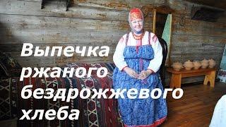 Выпечка ржаного бездрожжевого хлеба | Мастер-класс от Ергиной Веры Дмитриевны.