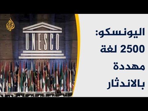 اليونسكو: 2500 لغة مهددة بالاندثار  - نشر قبل 2 ساعة