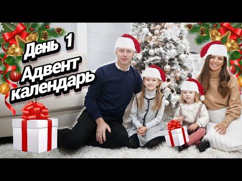 Адвент календарь для детей. Простая идея новогоднего календаря 2 из 25 - Украшение дома с детьми.