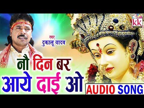 Dukalu Yadav   Cg Jas Geet   Nau Din Bar Aaye Dai O   New Chhatttisgarhi Bhkati Geet   Video 2018