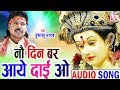Dukalu Yadav | Cg Jas Geet | Nau Din Bar Aaye Dai O | New Chhatttisgarhi Bhkati Geet | Video 2018