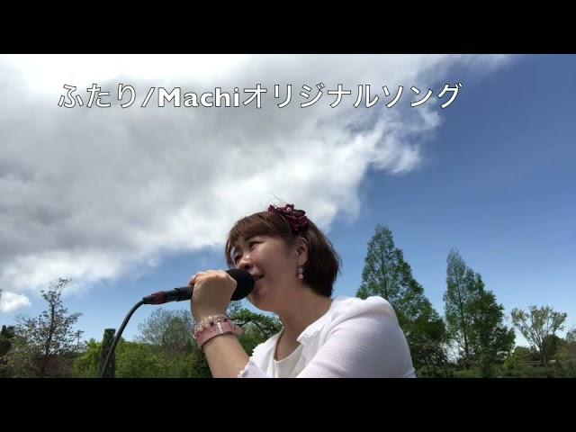 ふたり/Machi/オリジナルソング/作詞作曲Machi