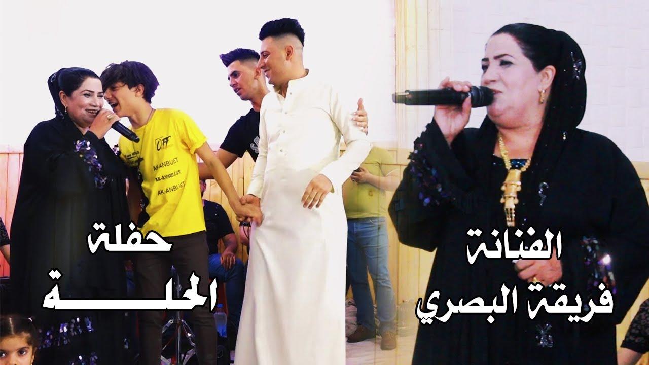 الفنانة فريقة البصري (اطوف بين نهدينك)حفلة اتخبل تابعو الفيديو حفلة الحلة