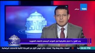 الاستحقاق الثالث - عمرو عبد الحميد : بدء الفرز بـ 4 لجان بالشرقية قبل الموعد الرسمي لانتهاء التصويت