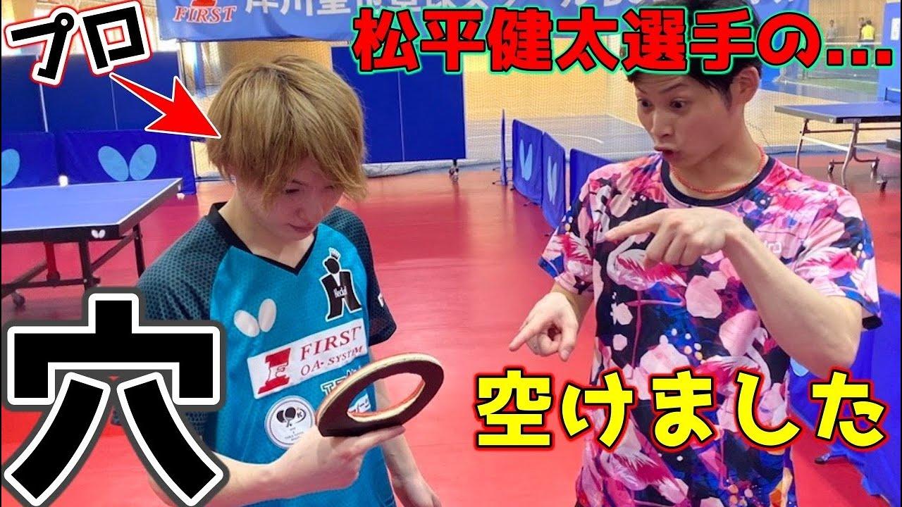 【バズ回】プロ卓球選手の松平健太さんと初コラボで・・・
