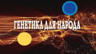 "Левон Епископосян ""Генетика происхождения армян"" Ч-1"