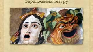 Театр і драматургія в Давній Греції (укр.)