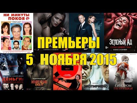 Саранча (2015) - HD 720 онлайн кинотеатр