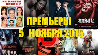 Премьеры кино 5 ноября 2015: 007 СПЕКТР, Саранча, Зелёный ад, Инфекция: фаза 2, Ангелы революции