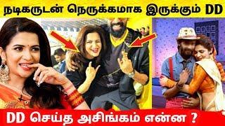 சிக்கிய Vijay TV DD குடிபோதையில் டிடி பிரபல நடிகருடன் ஆ ? பத்திரிக்கையில் வெளியான போட்டோ ! Vijay TV
