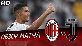 Милан — Ювентус 11 ноября 2018 видео обзор матча и видео голов