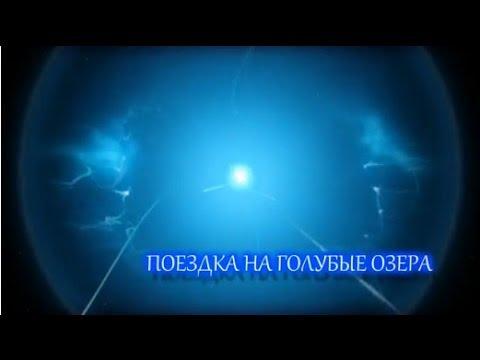 A trip to the Golubyye ozera (Blue Lakes) - Kabardino-Balkaria Republic