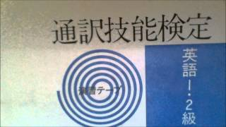 通訳技能検定1級2次試験01