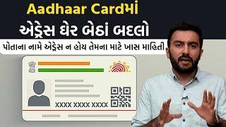Aadhaar Card માં ઘેર બેઠાં સરળતાથી આ રીતે એડ્રેસ બદલો