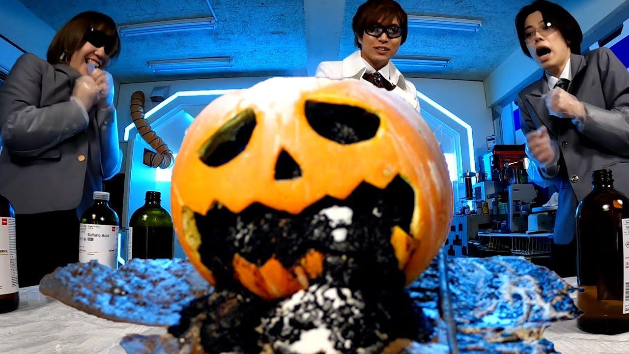 ハロウィンかぼちゃに硫酸かけて液体窒素かけて炎色反応させた!※真似禁止【GENKI LABO ACADEMY】Amazing Halloween Jack-O-Lanterns experiment