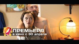Приличные люди (2015) HD трейлер | премьера 30 апреля