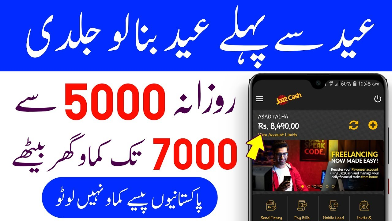 Earn 5000 To 7000 PKR Daily Without Investment | How To Earn Money Online At Home