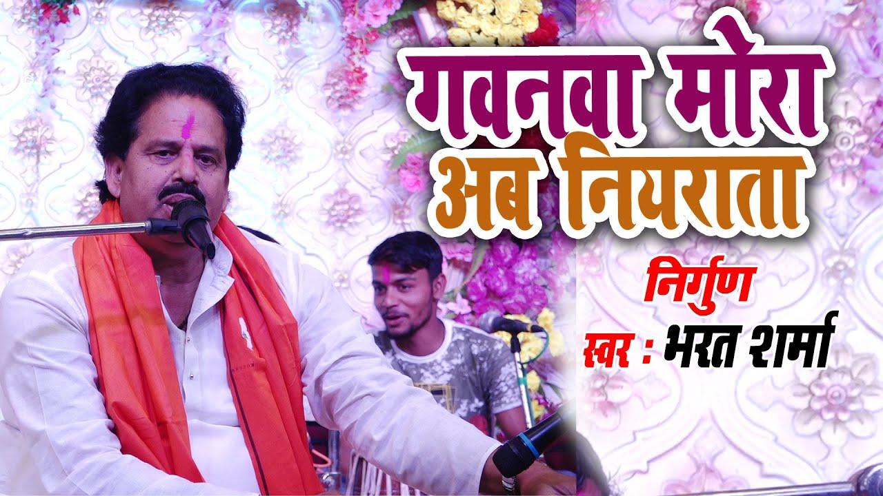 गवनवा मोरा अब नियराता ! भरत शर्मा का मन मोह लेने वाला निर्गुण ! Bharat Sharma Stage Song