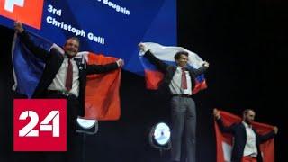 Россия победила на EuroSkills - Россия 24 