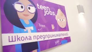 Как проходит обучение в школе предпринимательства Teen Jobs