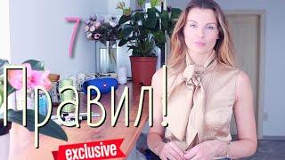 СЕМЬ ПРАВИЛ ПРОТИВ СТАРЕНИЯ И ДЛЯ ОМОЛОЖЕНИЯ / Exclusive (KatyaWorld)