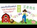 เพลง Old MacDonald Had a Farm (王老先生)