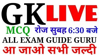 👉🛑 जनरल अवेयरनेस हिन्दी में LIVE CLASS FOR- RAILWAY GROUP_D AND NTPC---MPPSC,UPPCS 2019