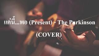 แค่นี้...พอ (Present) - The Parkinson (COVER by เนกึนซอก)