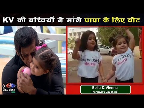 Bigg Boss 12 : Karanvir Bohra's Cute Daughters Bella & Vienna Apeel For Voting His Father
