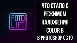 это баг. Новый режим наложения Color в Photoshop CC2019  Фото Лифт