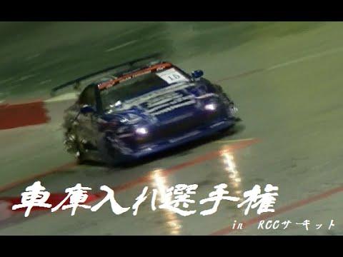 ラジコン ドリフト車庫入れ選手権inRCCサーキット