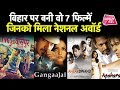Teesri Kasam । Gangaajal । Gangs of THESE FILM WON NATIONAL AWARD