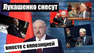 ЛУКАШЕНКО снесут вместе с оппозицией / Белоруссия идет по пути России