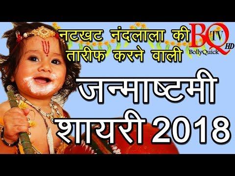 Krishna Janmashtami Shayari 2018 | जन्माष्टमी, कृष्ण, कनैया, कान्हा शायरी 2018