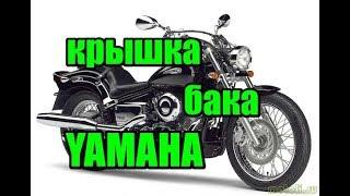 Tank, Yamaha qamrab oladi. Masalan, Yamaha Yulduz Harakatlantiring