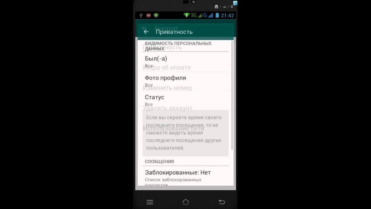 Как заблокировать контакт Whatsapp