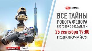 Все о роботе Федоре. Евгений Дудоров