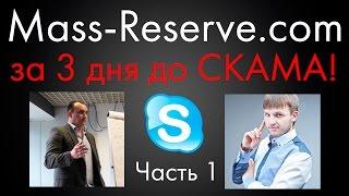 Mass-Reserve - Интервью с админом проекта за 3 дня до СКАМА!. Часть 1