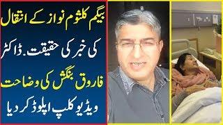 London Kulsoom Nawaz's Doctor Revealed The Real Reason Of Her Serious Condition - Nawaz Sharif Wife