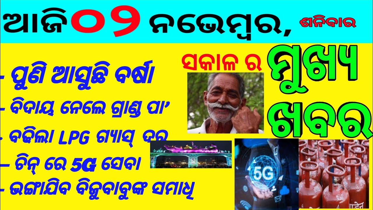 Today breaking News| Grandpa kitchen left?, LPG gas price increase again,5G service start in China