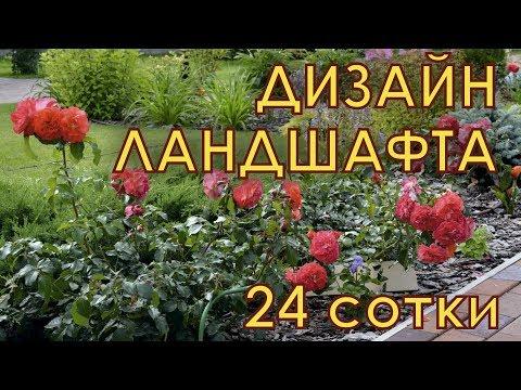 Ландшафтный дизайн участка в 24 сотки | GardenBOOM