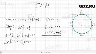 № 21.27- Алгебра 10-11 класс Мордкович